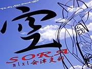 空(SORA) mixi会津支部