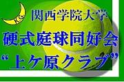 """硬式庭球同好会""""上ケ原クラブ"""""""