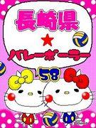 長崎県バレーボーラー★S58