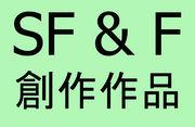 SF&F創作の部屋 作品