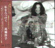 高橋洋子(歌手)ファンサークル