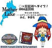 ○×琵琶湖へダイブ!! QMA滋賀校