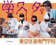 東京医薬・学生スタッフ★