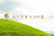 おひさまママの会 広島
