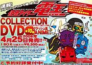 電王DVDあにめ(仮)