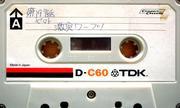 ヤマトテープ