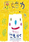 藤野ART収穫祭「こもりく」2011