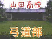 高知県山田高校弓道部