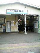 大田区梅屋敷においで!!