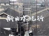 新日本紀行ふたたび