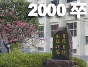 長崎県立佐世保南高校2000年卒