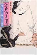 色恋の薦め(--;)