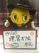mixi運営オフ#2一一八