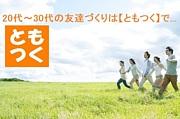 ともつく-TOMOTUKU-