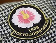 東京女子学院