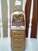 小岩井ミルクコーヒー