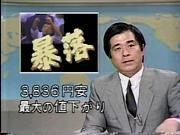 株価・経済オワタ\(^o^)/