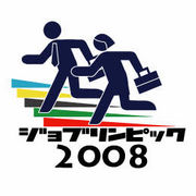 ジョブリンピック2008