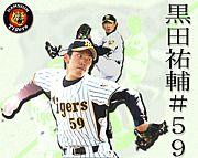 黒田祐輔#59(阪神タイガース)