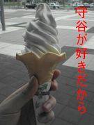 守谷市(町)が好きだっ!!!