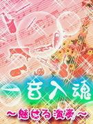 幼教フィルハーモニー(仮)