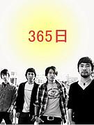 人々が愛し合える日数=365日