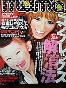 ★☆I LOVE mama☆★