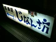 ☆居酒屋・じなん坊☆