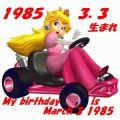 1985年3月3日生まれ!