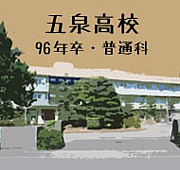 五泉高校・普通科・1996年卒業