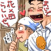ハナタジ花井×田島【おお振り】