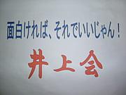 井上会(チーム井上)