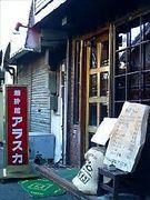 珈琲館 アラスカ(岸和田店)