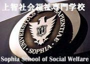 上智社会福祉専門学校