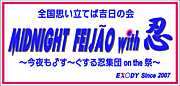 MIDNIGHT☆FEIJAO With忍
