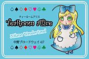TeaRoom Alice(アリス)