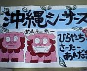 沖縄シーサーズ