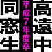 H7度卒 高遠中学校同窓生