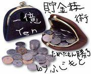 一億円貯金術!!