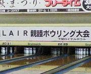 """LAIR""ボウリングチーム"