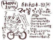 自転車日本一周マイ箸かけ箸の旅