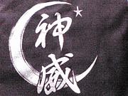【よさこいチーム】神威 同窓会