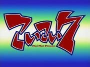 こいこい7(アニメ版)