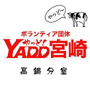 【YADD宮崎】 高鍋分室