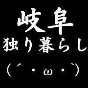 岐阜で一人暮らし