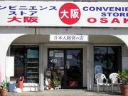 GUAM コンビニエンスストア大阪