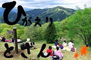 日帰り登山(東京都心部から)