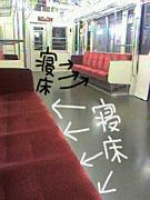 電車=寝る場所