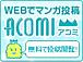 WEBでマンガ投稿! ACOMI