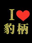 ゚+.*★ヒョウ柄LOVE☆.*゚♪+